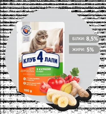 Консервированный корм - Влажный корм для взрослых кошек с курицей в соусе