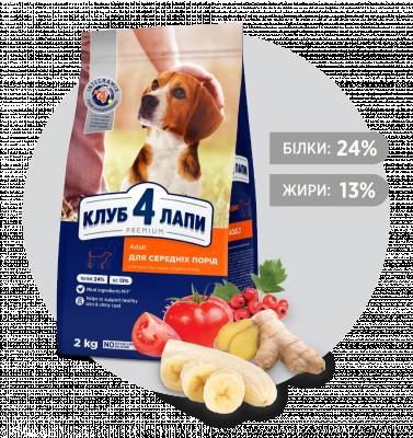 Сухий корм - Сухий корм для дорослих собак середніх порід