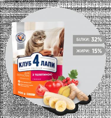 Сухой корм - Сухой корм для взрослых кошек с телятиной