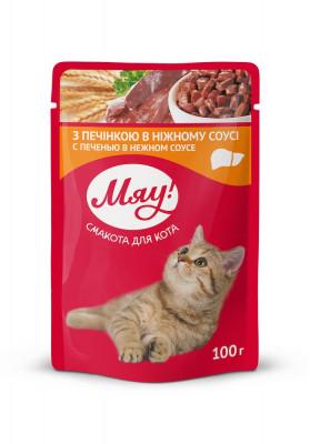 Консервований корм - Вологий корм для котів з печінкою в ніжному соусі