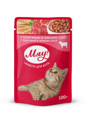 Консервований корм - Вологий корм для котів з телятиною в ніжному соусі