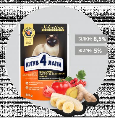 Консервированный корм - SELECTION влажный корм для взрослых кошек - кусочки с курицей и телятиной в желе