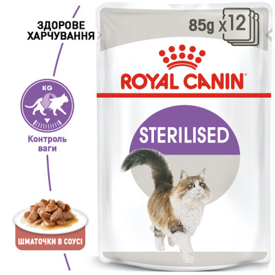 Консервированный корм - Sterilised wet in gravy