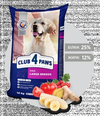 Сухий корм - Cухий корм для дорослих собак великих порід
