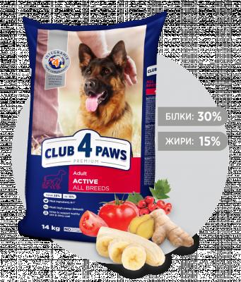 Сухий корм - Сухий корм для дорослих активних собак