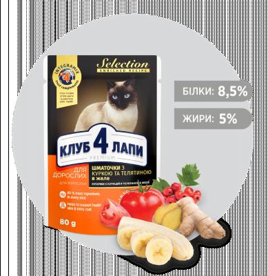 Консервований корм - Selection вологий корм для дорослих котів - шматочки з куркою та телятиною в желе