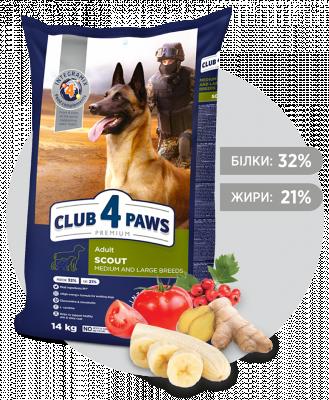 Сухий корм - Scout cухий корм для робочих собак середніх і великих порід
