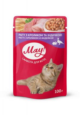 Консервований корм - Вологий корм для котів рагу з кроликом та індичкою