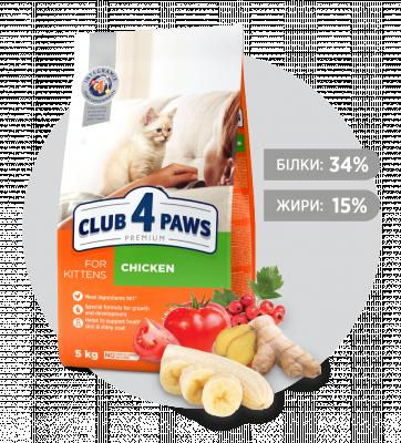 Сухой корм - Сухой корм для котят с курицей
