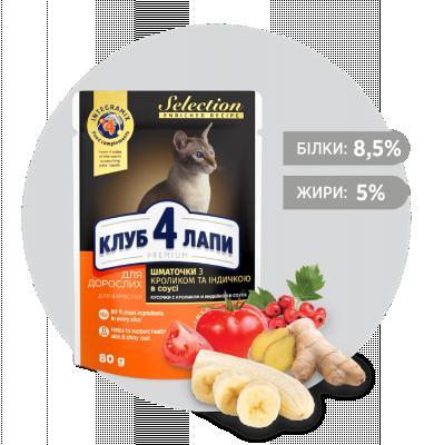 Консервований корм - Selection вологий корм для дорослих котів - шматочки з кроликом та індичкою в соусі