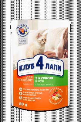 Консервированный корм - Влажный корм для котят с курицей
