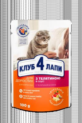 Консервований корм - Вологий корм для дорослих котів з телятиною в соусі