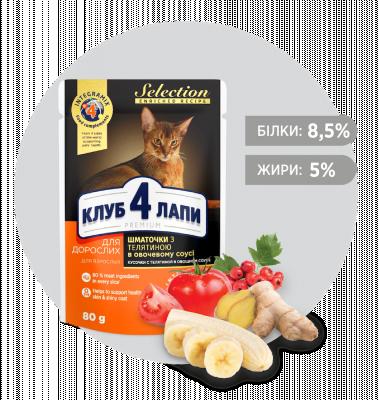 Консервований корм - Selection вологий корм для дорослих котів - шматочки з телятиною в овочевому соусі