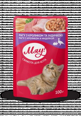 Консервированный корм - Влажный корм для кошек рагу с кроликом и индейкой